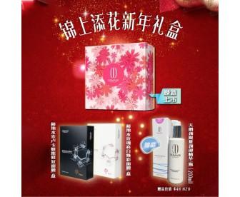 DDmask 锦上添花新年礼盒(星期六白膜 1盒+星期四黑膜 1盒+颈部精华 200ml)