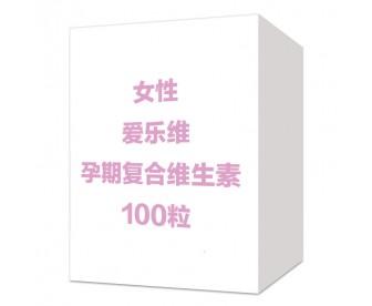 爱乐维 孕妇叶酸复合维生素 100片