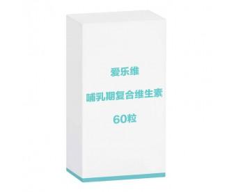 爱乐维 哺乳期黄金营养素/复合维生素 60粒