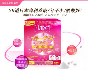 i-KiREi 珍珠美颜胶原粉