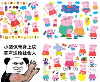 【新品预售中】小猪佩奇贴纸十张 抖音同款 社会人