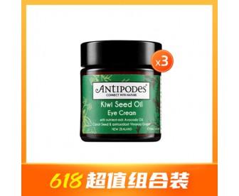 【618超级组合】Antipodes 安媞珀 奇异果籽抗氧化眼霜 30毫升x3瓶【超值3件装】