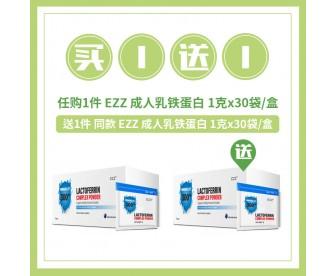 【买1送1+包邮】EZZ 成人乳铁蛋白 1克x30袋/盒