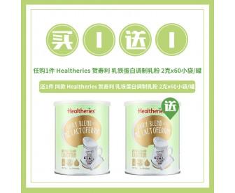【买1送1】Healtheries 贺寿利 乳铁蛋白调制乳粉 2克x60小袋/罐 送 同款商品 1件【保质期:2021.10】