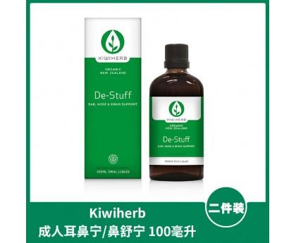 【1件包邮】Kiwiherb 成人耳鼻宁/鼻舒宁 100毫升(6岁+适用)