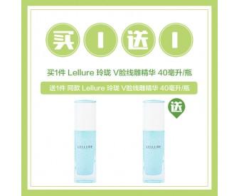 【买1送1】Lellure 玲珑V脸线雕精华 40毫升/瓶 送 同款商品 1件