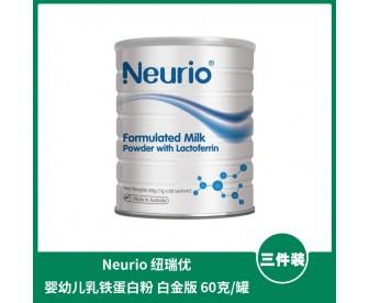 【1件包邮】Neurio 纽瑞优 婴幼儿乳铁蛋白粉 白金版 60克x3罐(下单后3-4个工作日发货)【仅限直邮中国大陆】