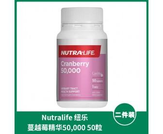 【1件包邮】Nutralife 纽乐 蔓越莓胶囊 50,000mg 50粒x2瓶