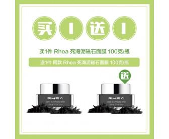 【买1送1】Rhea 死海泥磁石面膜 100克 送 同款商品 1件【保质期:2021.06】