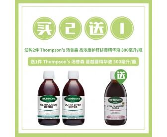【致爱5月】Thompson's 汤普森 高浓度护肝排毒精华液 300毫升x2瓶【赠1蔓越莓精华液】