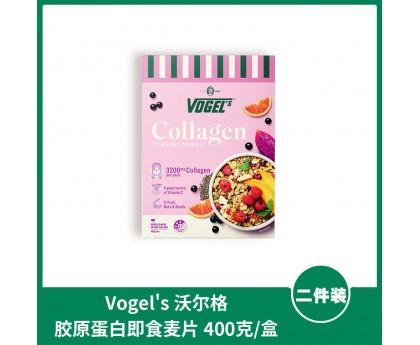 【618】【两件装包邮】Vogel's 沃尔格 胶原蛋白即食麦片 400克x2盒【买1组赠1儿童益生菌粉】