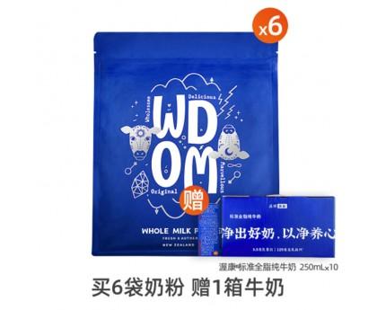 【新西兰直邮包邮】【买1赠1箱牛奶】WDOM 渥康 全脂牛奶粉 1公斤x6袋/箱(赠品国内发货,预计一周发货,赠品保质期:2011.11)