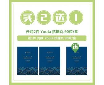 【买2送1】Youla 抗糖丸 90粒x2盒 送 同款商品 1件