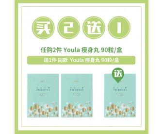 【买2送1】Youla 瘦身丸 90粒x2盒 送 同款商品 1件