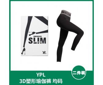 【1件包邮】YPL 3D塑形瑜伽裤 均码(150-175厘米,40-65公斤)【2件装】
