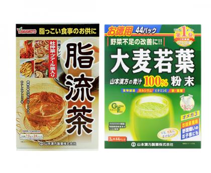 【超值1+1套装】日本山本汉方减肥套装(含脂流茶和大麦若叶各一盒)