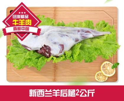 【直发中国】新西兰(澳洲)羊后腿 2公斤