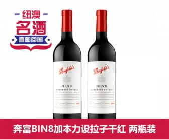 【直发中国】奔富BIN8干红葡萄酒两瓶装