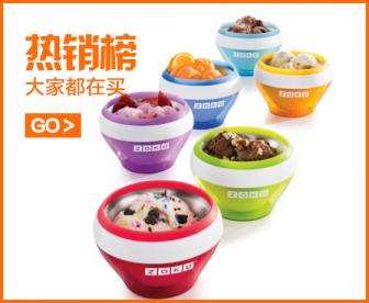 【随机送制冰模具】ZOKU冰淇淋制作机