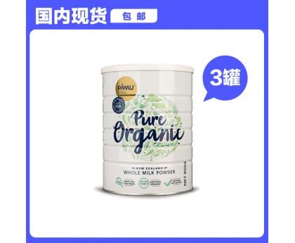 【国内现货包邮】Pamu 派慕 醇然有机全脂奶粉 800克x3罐(新疆、西藏不发货,请勿下单。)